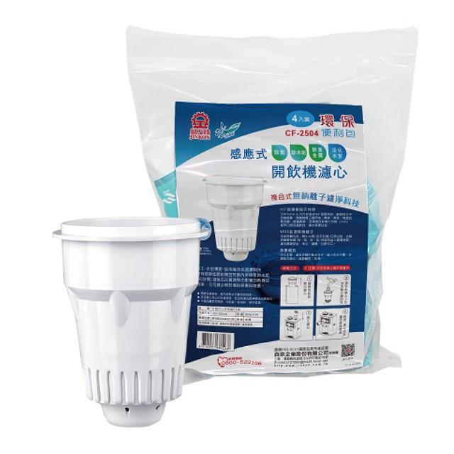 晶工牌 4入裝濾心 最新款 CF-2524 適用所有 晶工 開飲機 飲水機 感應式 濾芯 原廠公司貨 通用型 附發票