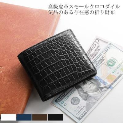 スモール クロコダイル 二つ 折り財布 メンズ マット 加工 一枚革 センター取り 無双 両カード 本革 保証書 付き(No.06000797) 『ギフト』