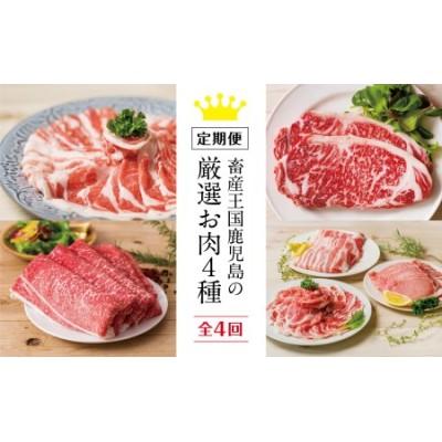 □【定期便】畜産王国鹿児島の厳選お肉4種(全4回)【期間限定】