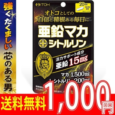 マカ 亜鉛 サプリメント 妊活 男性 活力 送料無料 メール便 亜鉛マカ+シトルリン 60粒 井藤漢方製薬