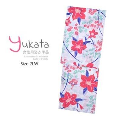 浴衣 レディース 単品「CANON 白地 ピンクのアマリリス」2LW 大きいサイズ yukata 【メール便不可】ss2109ykl30