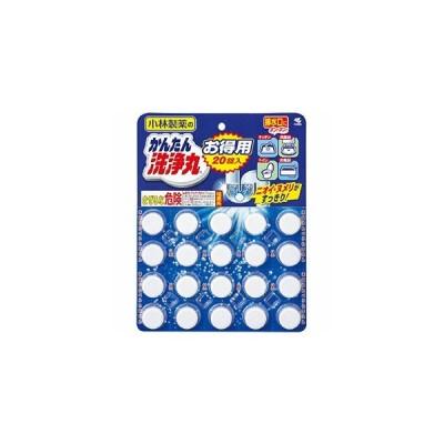 小林製薬  かんたん洗浄丸 お得用20錠