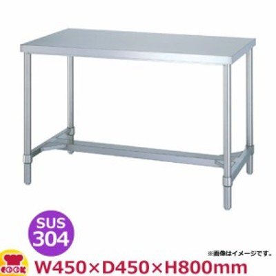 シンコー 作業台(アジャスト付) SUS304 WHN-4545 H枠 450×450×800(送料無料、代引不可)