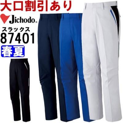 作業服 自重堂 Jichodo 抗ウイルス加工ノータックパンツ 87401 70cm-88cm 春夏 抗菌 作業着 メンズ