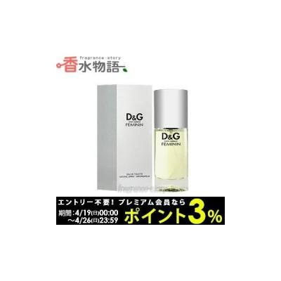 ドルチェ&ガッバーナ DOLCE & GABBANA D&G フェミニン 50ml EDT SP fs 【香水 レディース】【あすつく】