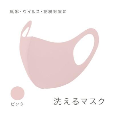 ポリウレタンファッションマスク(1枚入) ピンク