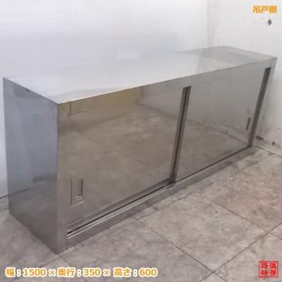 中古厨房 ステンレス 吊戸棚 1500×350×600 食器収納 /20F1204Z