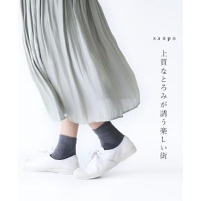 送料無料 上質なとろみが誘う楽しい街スカート cawaii sanpo レディース ファッション カジュアル ナチュラル  ミントグリーン ロング丈
