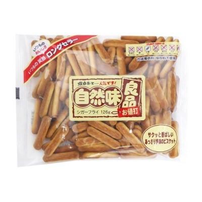 【自然味良品】シガーフライ あっさり塩味ビスケット 126g×16袋 国内製造 合成着色料・保存 料不使用