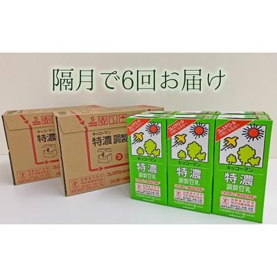キッコーマン 特濃調製豆乳1000ml 18本セット(隔月6回)