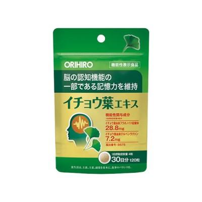 オープン記念 ポイント2倍 オリヒロ機能性表示食品イチョウ葉エキス120粒30g(1粒250mg×120粒) サプリメント ORIHIRO