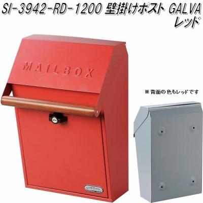 セトクラフト SI-3942-RD-1200 壁掛けポスト GALVA レッド【お取り寄せ品】【送料無料(北海道・沖縄・離島を除く)】