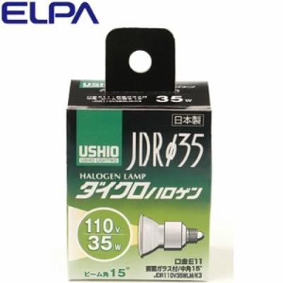 【送料無料】ELPA エルパ ダイクロハロゲン 35W形 E11 中角 G-250H 朝日電器
