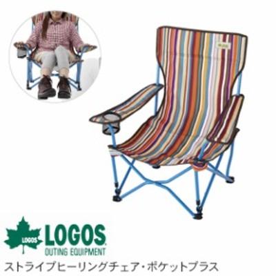 LOGOS ロゴス ストライプヒーリングチェア・ポケットプラス チェア ロゴス LOGOS アウトドア用品