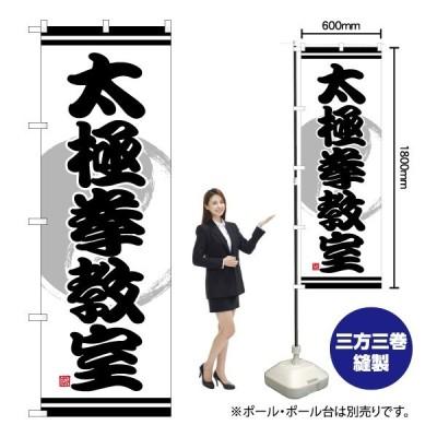 のぼり 太極拳教室 TN-862 (三巻縫製 補強済み)