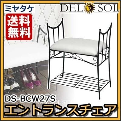 ミヤタケ Del Sol デルソル  エントランスチェア ベンチ アイアン系 姫系 玄関  椅子 いす DS-BCW27S ブラック868491 ホワイト868361