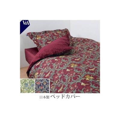 日本製 ロマンス小杉 romance V&A ヴィクトリア&アルバートミュージアム Iris アイリス ベッドカバー シングル 190×270cm