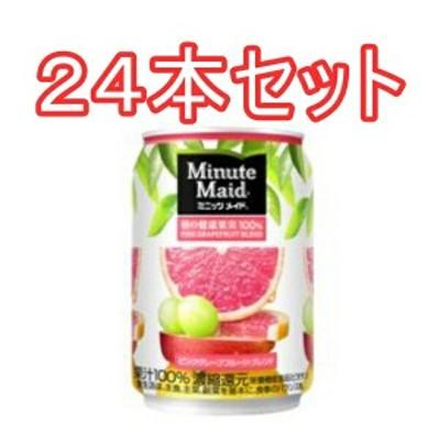(24本セット)ミニッツメイドピンク・グレープフルーツ・ブレンド 280g缶×24本(1ケー