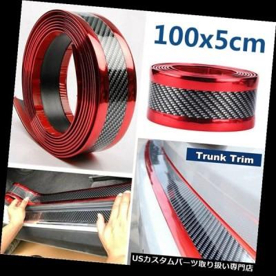 ペダル カーボン繊維のペダルの保護装置は車のトラックの取り替え5cm * 1mの部品のために赤い除去します  Carbon Fiber Pedal P