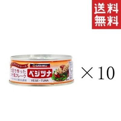 三育フーズ ベジツナ 大豆で作ったツナ風フレーク 90g×10個 まとめ買い 缶詰 保存食 送料無料