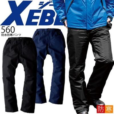 ジーベック 防水防寒パンツ 560 透湿性 防寒着 ズボン メンズ 作業服 作業着 防寒服 XEBEC