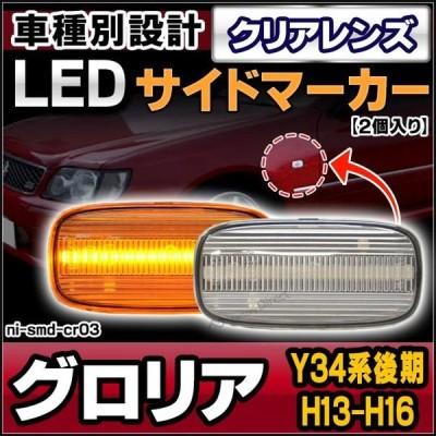 ll-ni-smd-cr03 クリアーレンズ GLORIA グロリア (Y34系後期 H13.12-H16.10 2001.12-2004.10) LEDサイドマーカー LEDウインカー 純正交換 日産 ニッサン (サイ