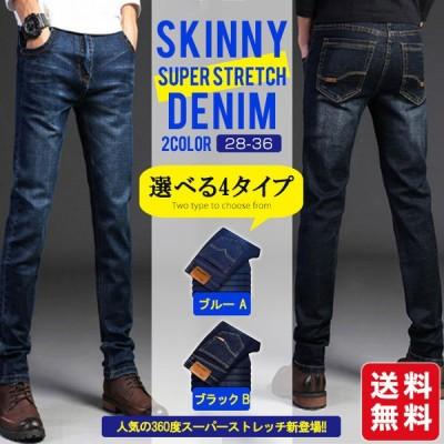 デニムパンツ 大きいサイズ 伸縮 ゆったり ストレッチ デニム メンズ おしゃれ カジュアル 春 夏 新作 テーパードパンツ ズボン