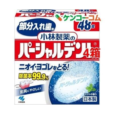 小林製薬のパーシャルデント 部分入れ歯用 洗浄剤 ミントの香り ( 48錠入*4箱セット )/ パーシャルデント