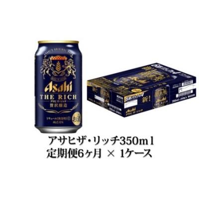 定期便【6ヶ月】アサヒザ・リッチ350ml×1ケース(24本)