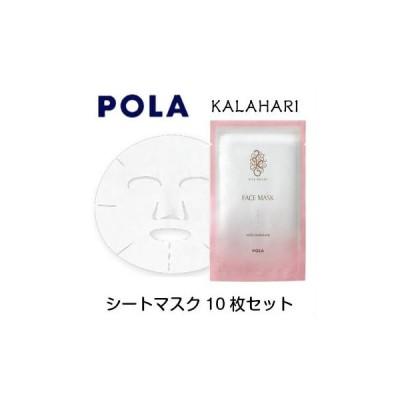 メール便  POLA カラハリ フェイスマスク 10枚セット    シートマスク