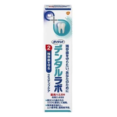 GSK デンタルラボ ハミガキ 100G 歯磨き粉
