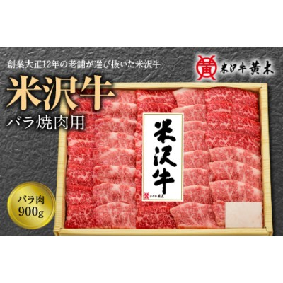米沢牛 バラ焼肉用 900g F2Y-1221