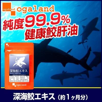 深海鮫エキス(約1ヶ月分)   サメ肝油  スクワレン 純度999% 1粒にスクワレン(深海鮫肝油)280mg