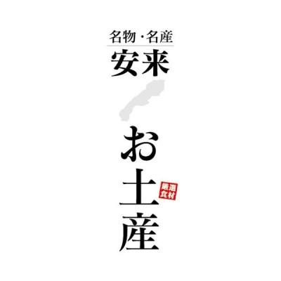 のぼり のぼり旗 名物・名産 安来 お土産 おみやげ 催事 イベント