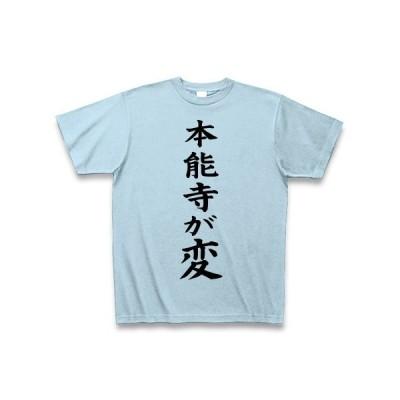 本能寺が変 Tシャツ(ライトブルー)