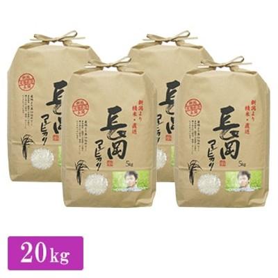 □令和2年産 新潟県 長岡産 コシヒカリ 20kg(5kg×4袋)
