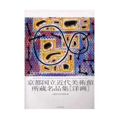 京都国立近代美術館所蔵名品集〈洋画〉