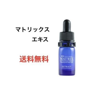 DDS MATRIX マトリックス エキス 美容液 5ml アイテック 化粧品