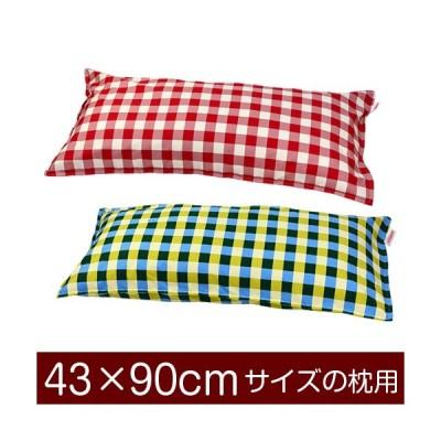 枕カバー 43×90cmの枕用ファスナー式  チェック ステッチ仕上げ