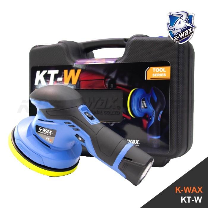 【K-WAX 】 KT-W 多力無線打蠟機/ 打蠟 棕櫚蠟 輕巧無線 12V鋰電池 六段速 無刷馬達 汽車美容 玻璃拋光