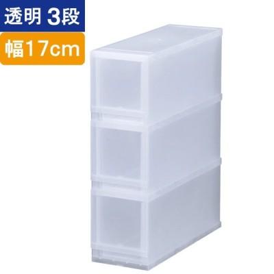 収納 収納ボックス 収納ケース プラストPHOTO 透明 3段 引き出し 幅17×高さ57×奥行45cm 1台単位 重ね置き可能 チェスト