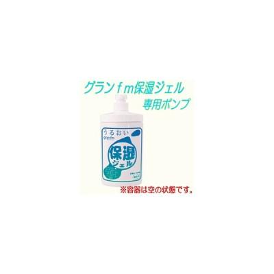 クサノハ化粧品 グランfm保湿ジェル 1L専用ポンプ (アプリケーター広口ボトル)