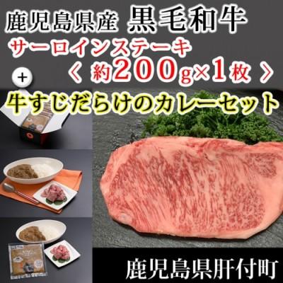 鹿児島県産黒毛和牛サーロインステーキ<約200gx1枚>+牛すじだらけのカレーセット