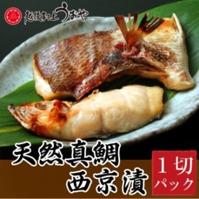 天然真鯛の西京漬(1切)