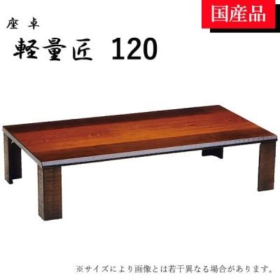 座卓 ローテーブル テーブル リビングテーブル 120 軽量 折れ脚 折りたたみ シンプル モダン シック おしゃれ 軽量匠