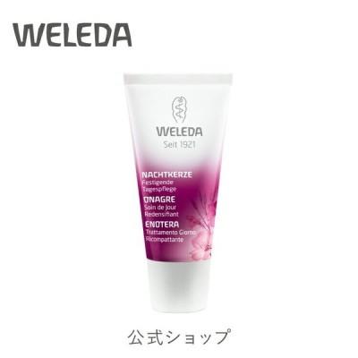 公式 正規品 ヴェレダ WELEDA イブニングプリムローズ デイクリーム 30mL
