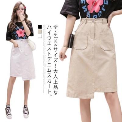 全3色×4サイズ!イレギュラー スカート ハイウエスト Aラインスカート デニムスカート aライン  膝丈スカート ポケット付き 通勤 大人可愛い 春