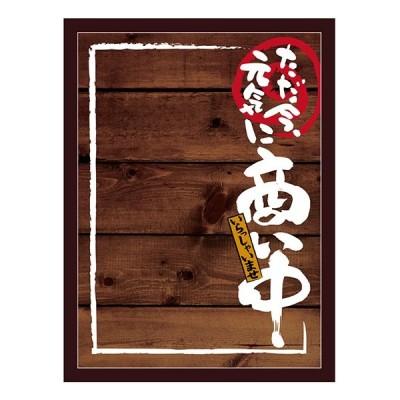 マジカルボード 商い中 濃木目 Lサイズ No.25569 (受注生産)