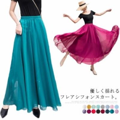 全16色×4サイズ フレアスカート ロングスカート 送料無料 レディース 無地 マキシスカート 裏地付き 2枚重ね ロング丈 マ