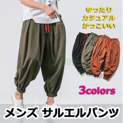 メンズ ワイドパンツ サルエルパンツ ハーレムパンツ ゆったり リネンパンツ 麻ズボン ボトムス メンズファッション